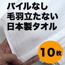 送料無料 パイルなしタオル まとめ買い10枚セット 泉州タオル 日本製 毛羽が立たない 業務用 お買い得 まとめ…