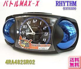 【RHYTHM】リズム時計 シチズン 驚音(爆音)大音量 目覚まし時計 バトルMAX-X 4RA482SR02 (送料無料!【smtb-KD】