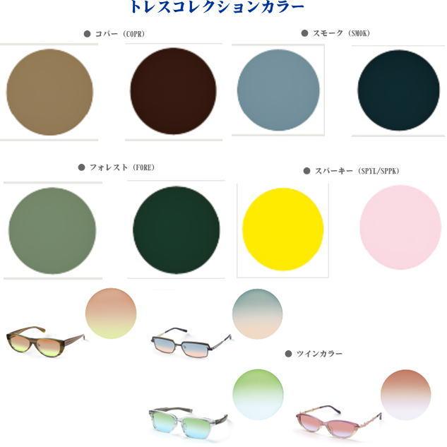 【オプション】レンズカラー トレスコレクションカラー シリーズ