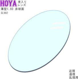 【HOYA】 薄型レンズ 1.60 SL982 非球面設計 VPコート 近視乱視遠視老眼に