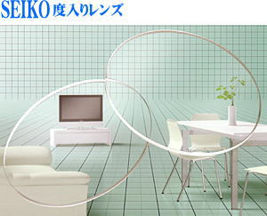 SEIKO UP1.67AS(非球面)撥水コート超薄型レンズ 近視乱視遠視老眼に
