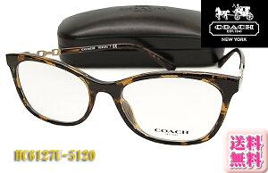 【COACH】コーチ 眼鏡 メガネフレーム HC6127U-5120 正規品 伊達眼鏡対応(度入り対応/フィット調整対応/送料無料!【smtb-KD】