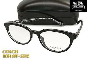 【COACH】コーチ 眼鏡 メガネ フレーム HC6149F-5582 伊達眼鏡対応(度入り対応/フィット調整対応/送料無料!【smtb-KD】
