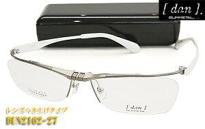 【DUN】ドゥアン 日本製 ゴムメタル チタン ハネ上げ式眼鏡メガネ フレーム DUN2102-27 (度入り対応/フィット調整対応