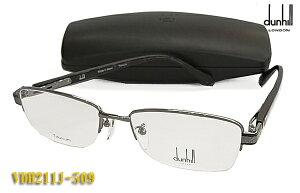 dunhill】ダンヒル 眼鏡 メガネ フレーム VDH211J-509 バネ丁番 日本製(度入り対応/フィット調整可 送料無料【smtb-KD】