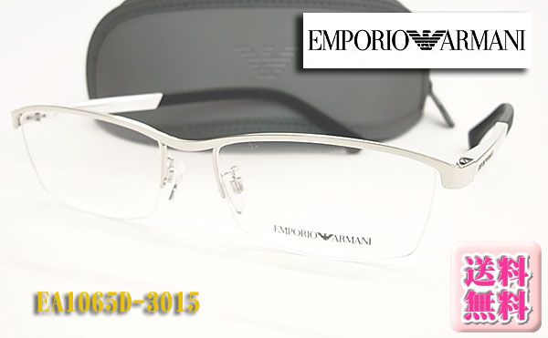 【EMPORIO ARMANI】エンポリオアルマーニ 眼鏡 メガネフレーム EA1065D-3015(度入り対応/フィット調整対応/送料無料【smtb-KD】
