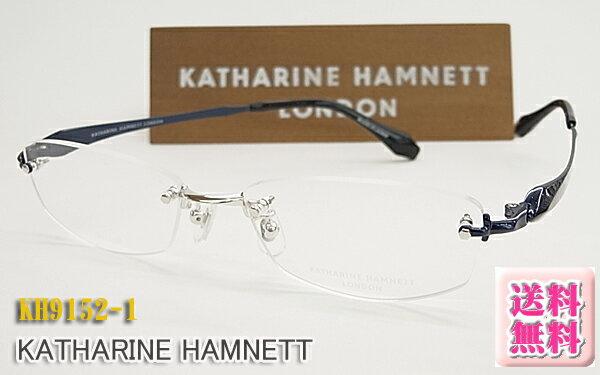 【KATHARINE HAMNETT】 キャサリン・ハムネット 眼鏡 メガネフレーム KH9152-1 フチナシ (度入り対応/フィット調整対応/送料無料!【smtb-KD】