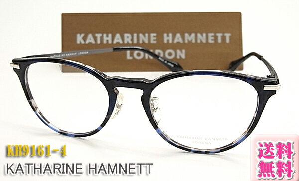 【KATHARINE HAMNETT】 キャサリン・ハムネット 眼鏡 メガネ フレーム KH9161-4 ボストン (度入り対応/フィット調整対応/送料無料!【smtb-KD】
