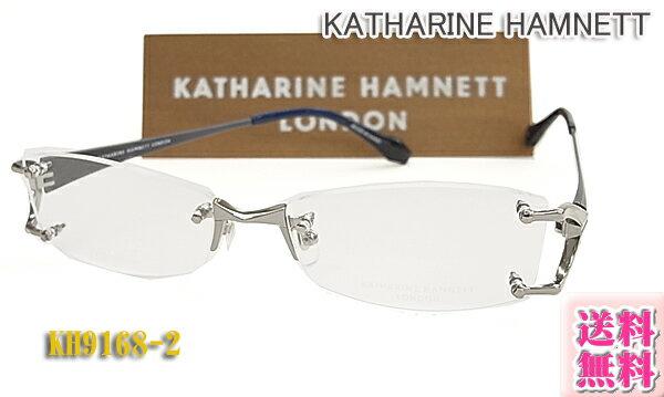【KATHARINE HAMNETT】 キャサリン・ハムネット 眼鏡 メガネフレーム KH9168-2 フチナシ (度入り対応/フィット調整対応/送料無料!【smtb-KD】 【thxgd_18】