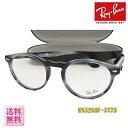 【Ray-Ban】レイバン 眼鏡 メガネ フレーム RX5283F-5773 ボストン 伊達メガネに(度入り対応/フィット調整可/送料無料【smtb-KD】