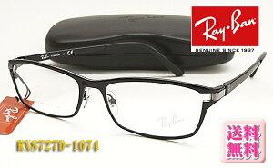 【Ray-Ban】レイバン眼鏡メガネフレーム RX8727D-1074 チタン マットブラック(度入り対応/フィット調整可/送料無料!【smtb-KD】