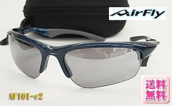 【AirFly】エアフライ スポーツ サングラス AF101-C2 ジョギング/バイクに!/送料無料!【smtb-KD】