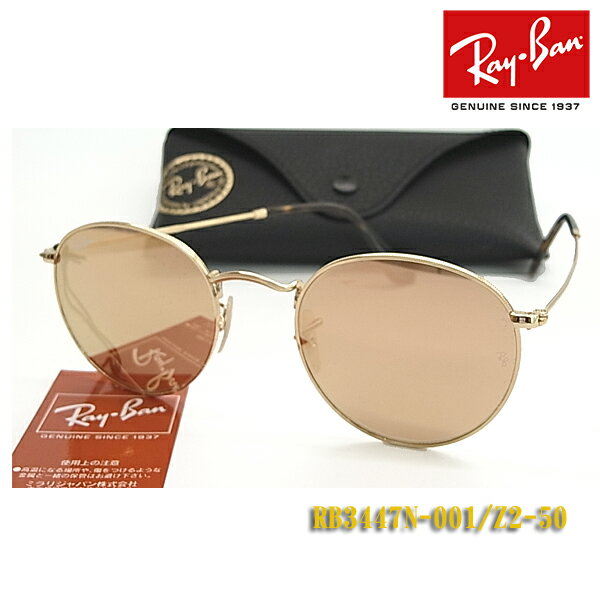 【Ray-Ban】レイバン サングラス RB3447N-001/Z2-50サイズ ミラー ラウンド(フィット調整対応