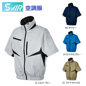 空調服 SHINMEN05901 シンメン S-AIR EUROスタイルショートジャケット S〜7L【服単体】