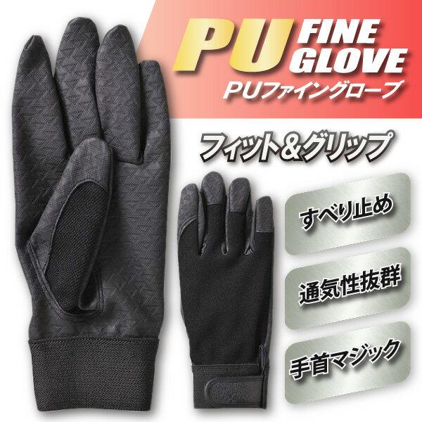 アトム 手袋 PU 2007 PU ファイングローブ M〜LL