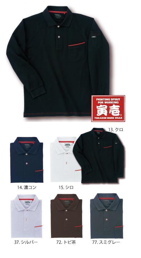 寅壱 長袖ポロシャツ 5960 614【M〜4L】