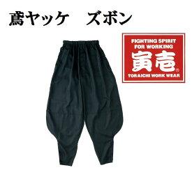 【寅壱】鳶ヤッケ ズボン 2001 520 T-8ヤッケ