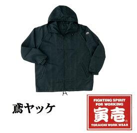 【寅壱】鳶ヤッケ  2001 521