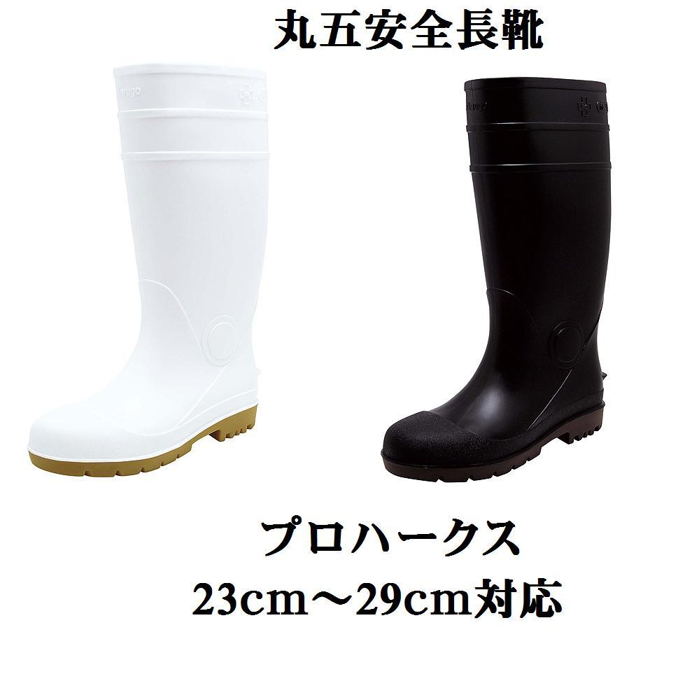 丸五 プロハークス 870 白 黒 安全ゴム長靴 安全靴
