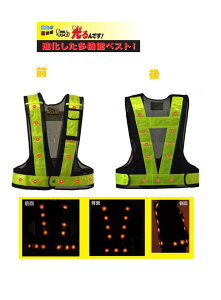 LED24個 多機能反射ベスト安全ベスト 反射ベスト 301100 多機能301200 301101