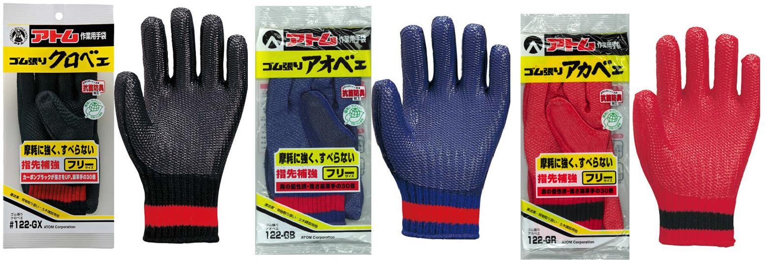 アトム手袋 クロベエ アカベエ アオベエ 122GXC122GR 122GBゴム張り手袋 ゴム 手袋 作業用手袋 作業 手袋 軍手 滑り止め アトム