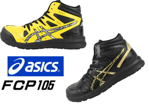 安全靴 アシックス FCP 105 ハイカット ウインジョブ 29cm 30cm