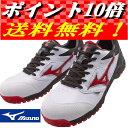 期間限定ポイント10倍!!【送料無料】MIZUNO 安全靴 ミズノワーキング C1GA1700 ワーキングシューズ 29cm 22.5…