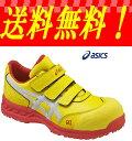 アシックス 安全靴 FIS 52S マジック