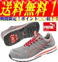 【送料無料】PUMA 安全靴プーマセーフティー プーマ安全靴 642360 642370ブレイズニット・ロー、エクセレレイトニット・ロー