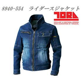 8940 554 寅壱 ライダースジャケット デニム ヒッコリーデニム