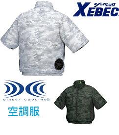 XEBEC 迷彩柄 空調服 XE 98006 ジーベック 半袖ブルゾン XE-98006 SS S 5L 6L サイズ対応(服のみ)