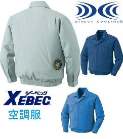 空調服 KU90550 ジーベック 長袖ブルゾン KU 90550  5L 6L サイズ対応