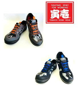 在庫処分 【寅壱】0282 964 セーフティー スニーカー 安全靴 0282-964