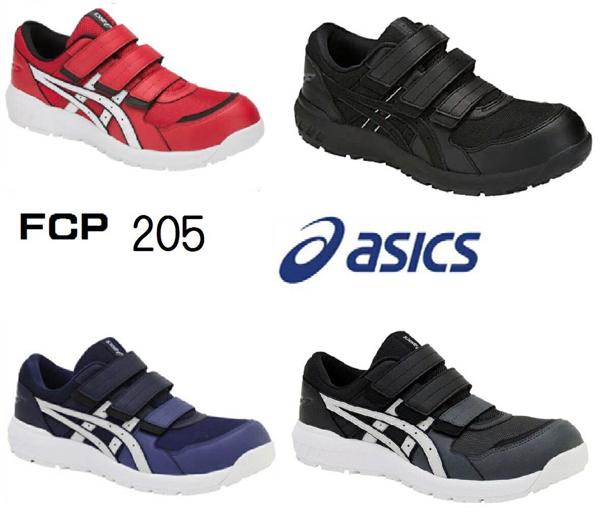 アシックス  asics 安全靴 ウィンジョブ FCP205 スニーカー ローカット マジック JSAA規格A種 全4色 CP 205