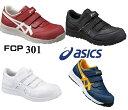 アシック 安全靴  アシックス asics ウィンジョブ CP 301 ベルト 仕様 22.5 23 23.5 24 29 30