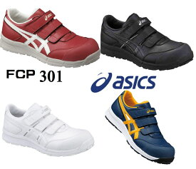 アシック 安全靴  アシックス asics ウィンジョブ CP FCP 301 ベルト 仕様 22.5 23 23.5 24 29 30