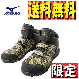 【送料無料】新作!!新商品!! 限定 2019年 ミズノ 安全靴 数量限定 モデル ブレスサーモ入り ミズノ mizuno 安全靴 F1GA1906 オールマイティ BF22M Ltd