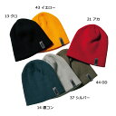 2019NEW 冬 TORAICHI4811-912 寅壱 寅壱ニット帽 フリーサイズ  4811 912