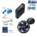 XEBECSKSP01 ジーベック 空調服 パワーファンスターターキット