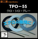 【TPO-55】 エアロのすき間に!エアロパーツプロテクターモール白・黒・グレーの中から選べます!