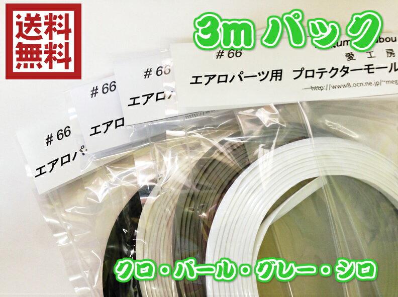 【3mパック】エアロのすき間に!プロテクターモール黒・白・パール・赤の中からお選びください。