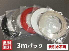 【3mパック】エアロプロテクターモール