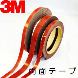 幅15mm7120両面テープ5m巻【3Mスリーエム】