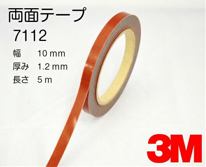 幅10mm◆3Mスリーエム◆7112両面テープ5m巻◆