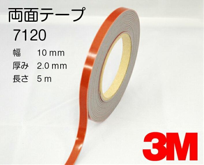 幅10mm◆3Mスリーエム◆7120両面テープ5m巻◆