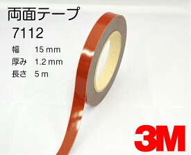 幅15mm7112両面テープ5m巻《3Mスリーエム》