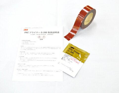 ドラレコ取付に!3Mスリーエム 7108幅20mm 長さ2メートル 両面テープ&ガラス用パックプライマーセット