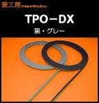 ◆TPO-DX◆エアロパーツ◆プロテクターモール