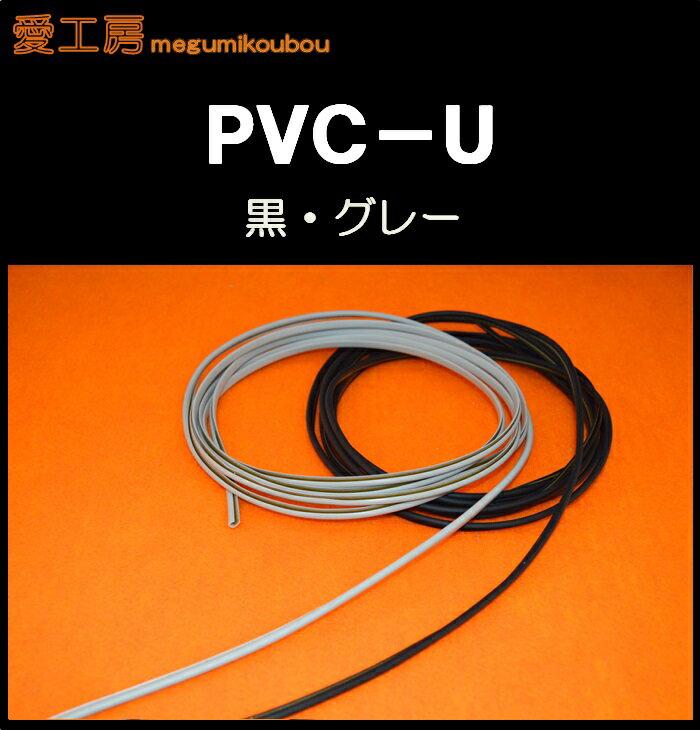 【U字モール】エアロモール、外突などを保護!風防にも使える!黒、グレーからお選びください。