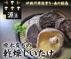 岩手県産【原木しいたけ・源流(みなもと)】乾燥しいたけ70g